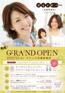 美容室クリック武蔵新城店GRANDOPENにあたってキャンペーン実施♪
